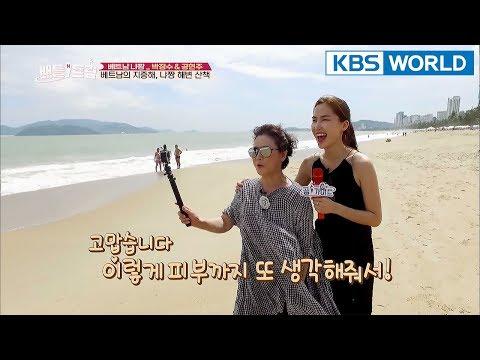 Park JungSoo & Kong HyunJoo's friendship trip to Nha Trang, Vietnam [Battle Trip/2017.01.28]