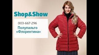 Полупальто «Флорентина». Shop & Show (Мода)