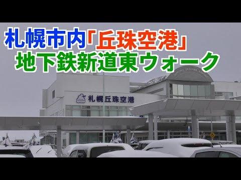 【空港ウォーク】丘珠空港から新道東駅・栄町駅への徒歩ルート