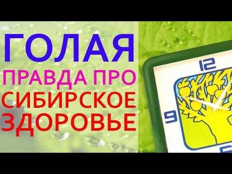 Сибирское здоровье. Вся Правда О Сибирском Здоровье! Преимущества Сибирского Здоровья!