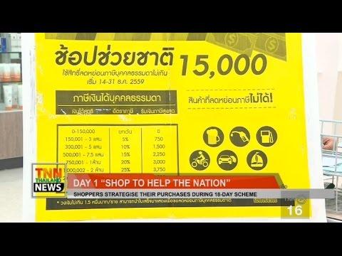 "TNN THAILAND NEWS ข่าวภาคภาษาอังกฤษ : DAY 1 ""Shop to help the nation"""