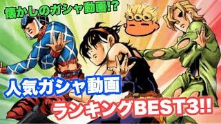 【ジョジョSS】にゃんステガシャ動画人気ランキング BEST3を発表失礼!【JOJOSS】【JoJo's Bizarre Adventure】