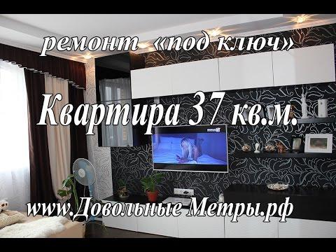 Видео Стоимость ремонта однокомнатной квартиры