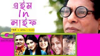 Drama Serial | Aim in Life | Epi 26-30 || ft Mosharraf Karim,Tinni, Nafisa, Kusum Sikder