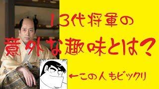 又吉直樹さん演じる徳川家定。ドラマには出てこない意外な趣味とは!? ...