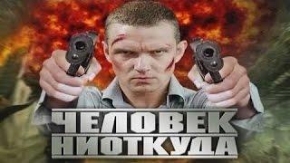 ЧЕЛОВЕК НИОТКУДА БОЕВИК РОССИЯ