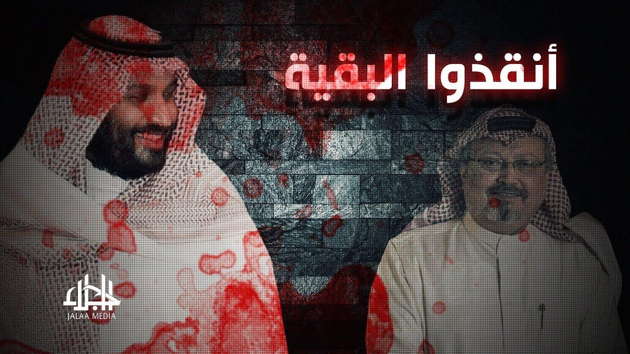 جمال خاشقجي قتيلاً في مسلخ القنصلية السعودية