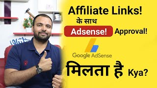 Will Google AdSense Approve My Website if I'm using Infolinks ads & Affiliate Links?