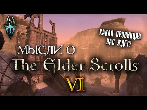 Мысли о TES 6 | The Elder Scrolls VI [AshKing]