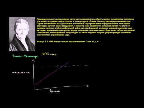 Томас Мальтус и рост населения