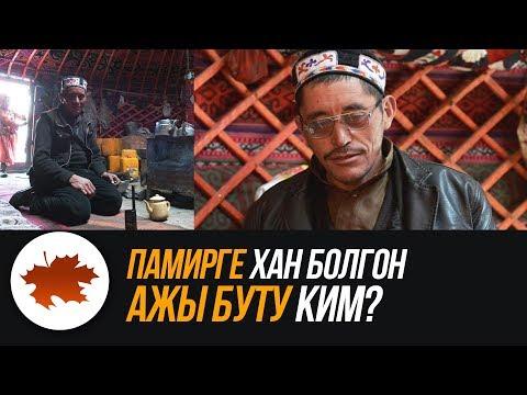 видео: Памирге хан болгон Ажы Буту ким?