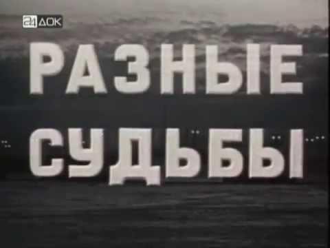 """""""Чтобы помнили"""". Георгий Юматов. Фильм 67"""