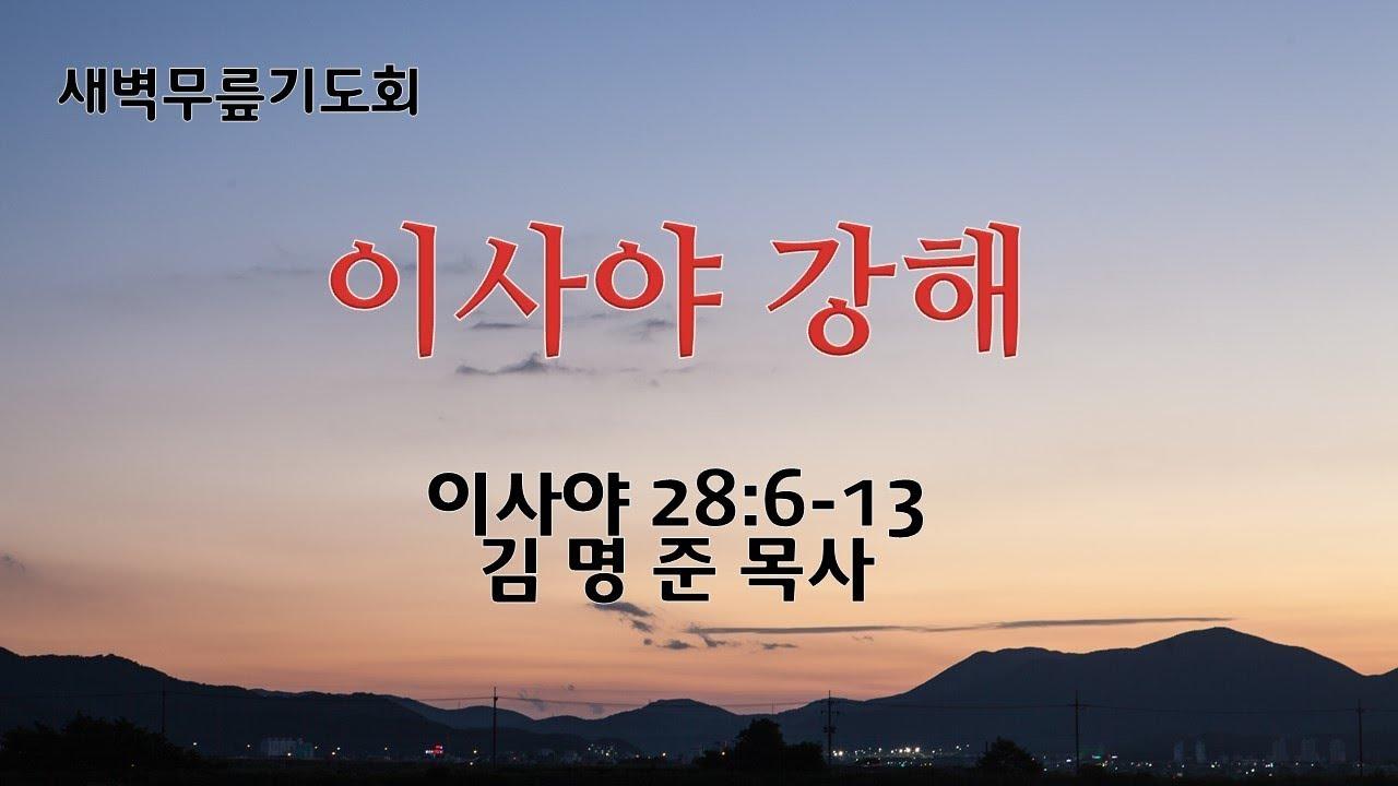 Download 신월제일교회 새벽설교 200413