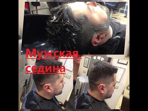 Седые волосы! Краска для седых волос! Специально для мужчин!