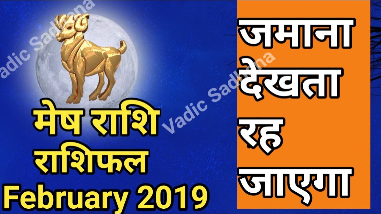 aries february 2020 horoscope in hindi