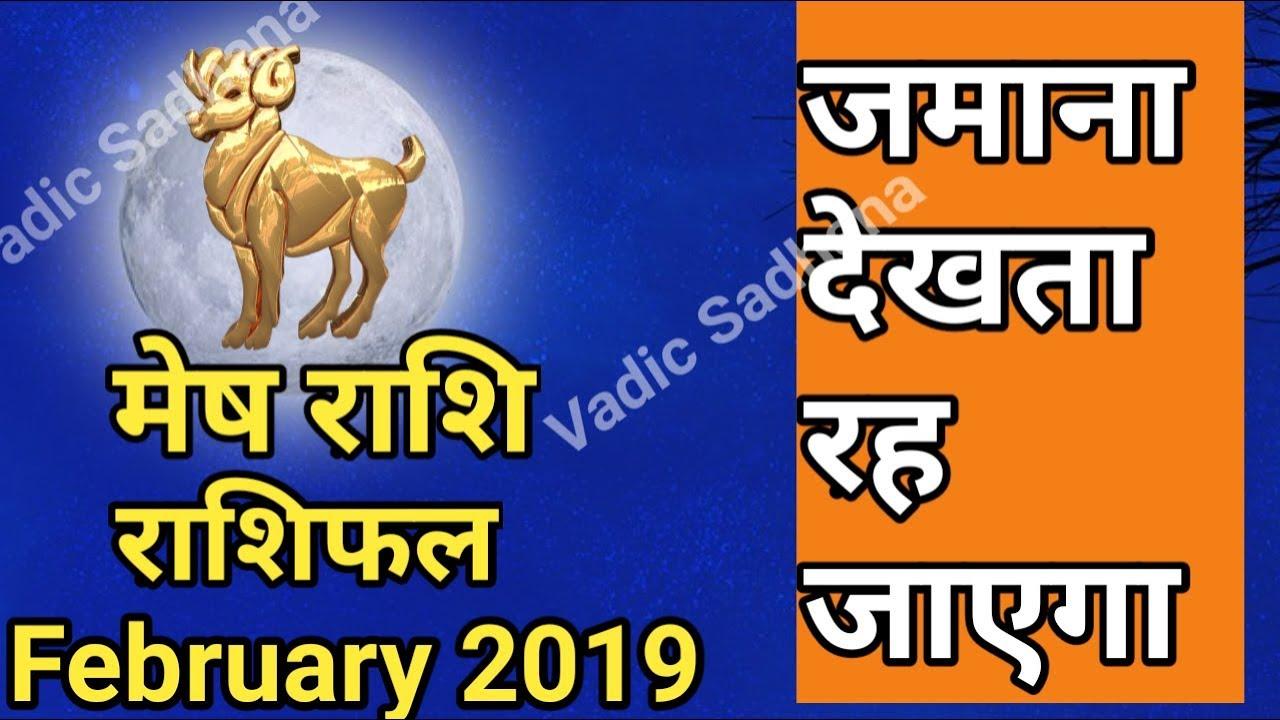aries horoscope february 2020 in hindi