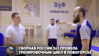 Сборная России 3x3 провела тренировочный цикл в Новогорске