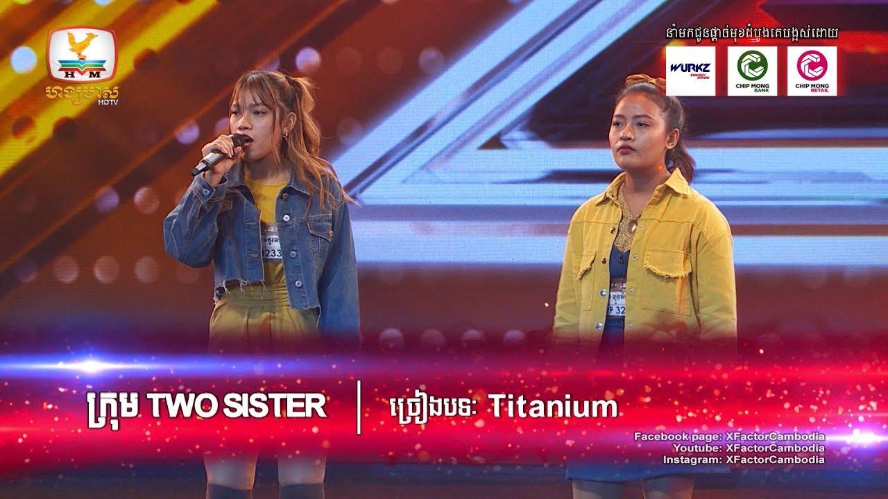 អីយ៉ា! បងប្អូនមួយគូនេះដូចធ្លាប់ស្គាល់ X Factor Cambodia - Judge  Audition - Week 4