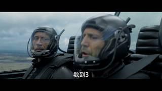 【玩命關頭:特別行動】準備好篇 - 7月31日 IMAX同步震撼登場