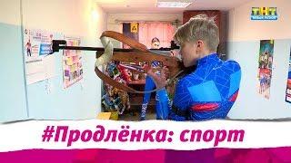 Продлёнка: спорт. Октябрьский район. 17.01.2018