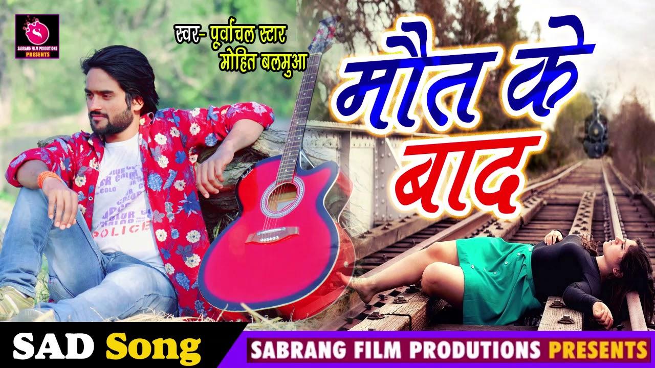#Sad Song #मौत के बाद #Mout Ke Baad #Mohit Balamua #Sabarang Films Award Media #Bhojpuri Song