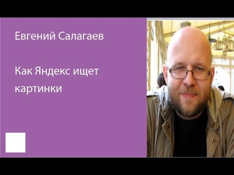 047. Как Яндекс ищет картинки — Евгений Салагаев