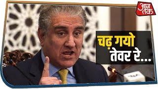 PM Modi की स्पीच से पहले UN में चढ़े दिखे पाकिस्तानी विदेश मंत्री के तेवर!