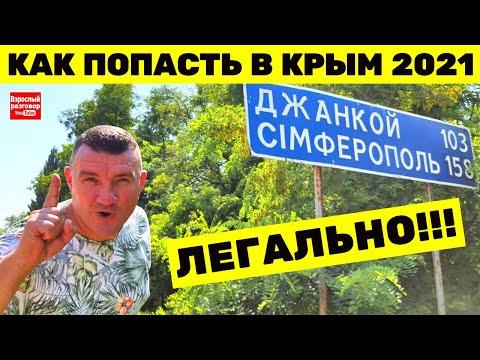 Как ЛЕГАЛЬНО попасть в Крым в 2021 / Автопутешествие из Одессы в Армянск 01.08.2021