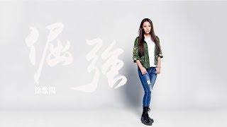 徐歌陽 -《倔強》