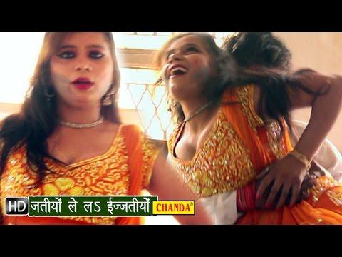 Jatiyo Le La Ijjatiyo Le La || जतियों ले ल इज्जतियों ले ल || Bhojpuri Hot Holi Songs 2016