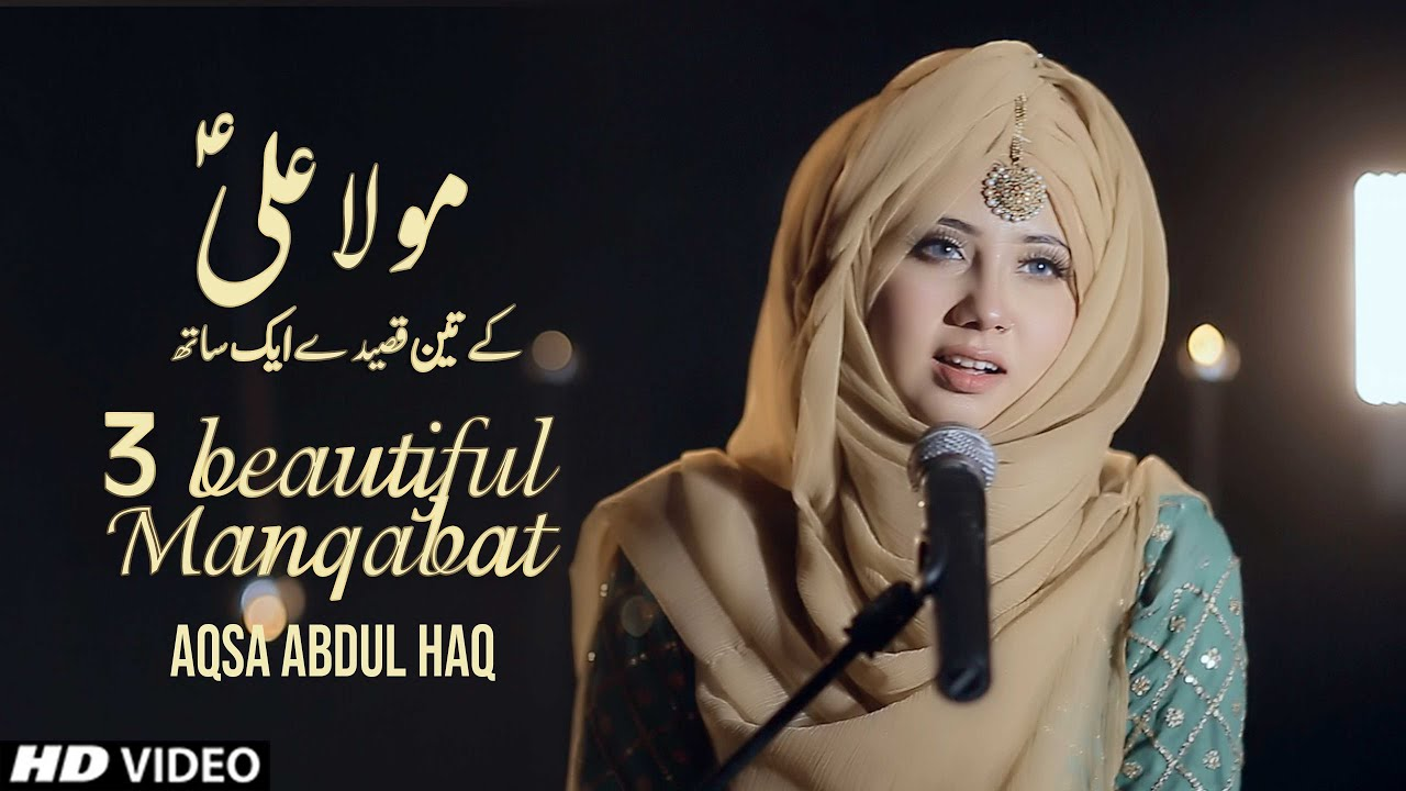 Download AQSA ABDUL HAQ || MEDLEY MANQABAT - 3 IN 1 || PARHNA QASIDA - LAJPAL ALI - YA ALI || NEW QASIDA 2020