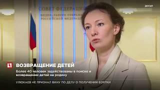 В России при СПЧ создана комиссия по возвращению детей из Ирака и Сирии