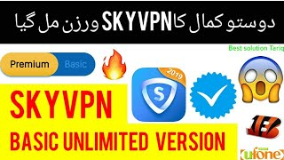 How to use Free internet   skyvpn basic unlimited app    Premium