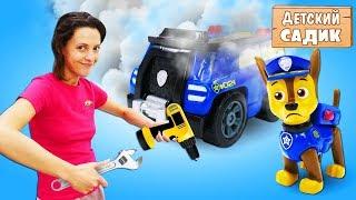 Щенячий патруль и ремонт машинок - Детский садик  - Видео с игрушками для детей