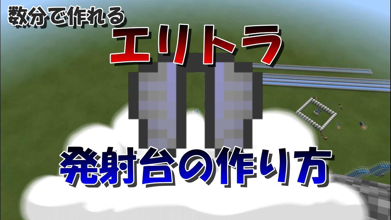 台 マイクラ エリトラ 発射