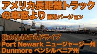アメリカ長距離トラックの車窓より 硬派バージョン 秋のNJ&PAドライブ Port Newark ニュージャージー州 Dunmore ペンシルベニア州 【#222 2020-10-25】