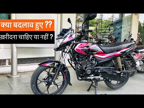 Bajaj Platina H gear 110 Review   2019 New model