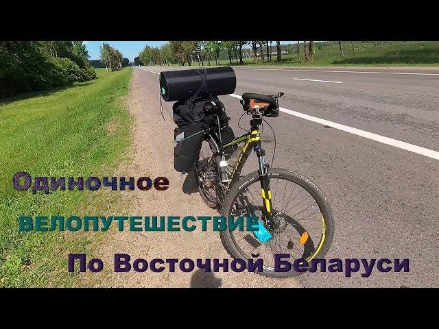 Первое Одиночное Велопутешествие по Восточной Беларуси 550 км