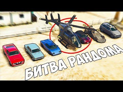 БИТВА РАНДОМА 2.0 ВЕРНУЛАСЬ!!! - БИТВА РАНДОМА В ГТА 5
