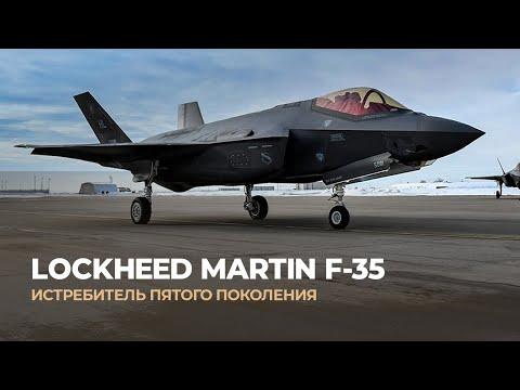 Lockheed Martin F-35.