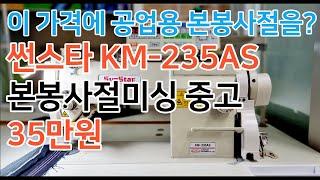 가성비 좋은 썬스타 KM-235AS 중고 35만원 (2…