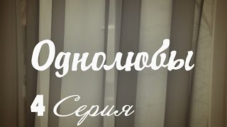 Однолюбы (сериал) - Однолюбы 4 серия HD - Русская мелодрама 2016