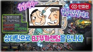 인피쉰🌿ㅣTㅣ【 상대팀으로 우연히 빨무 BJ뚜까랜덤을 만나다 】 《2018-09-18 화요일》
