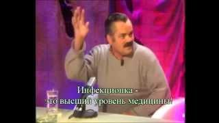 Испанец-хохотун рассказывает как он был инфекционистом