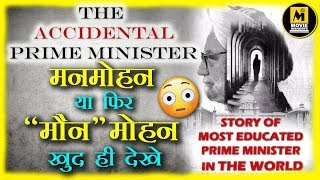 The Accidental Prime Minister Real Story | Manmohan Singh | Anupam Kher | Official Trailer | Teaser