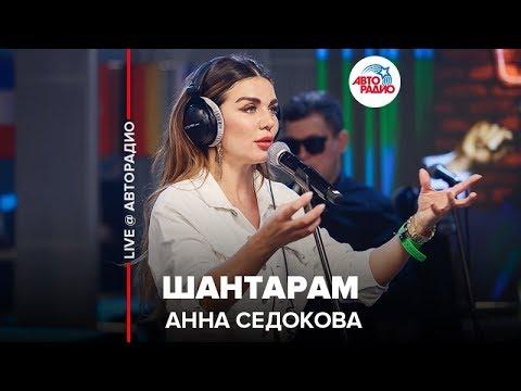 видео:  Анна Седокова - Шантарам (LIVE @ Авторадио)