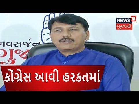 Amit Chavda : Press Conference on Jasdan Election   APNU GUJARAT   News18 Gujarati