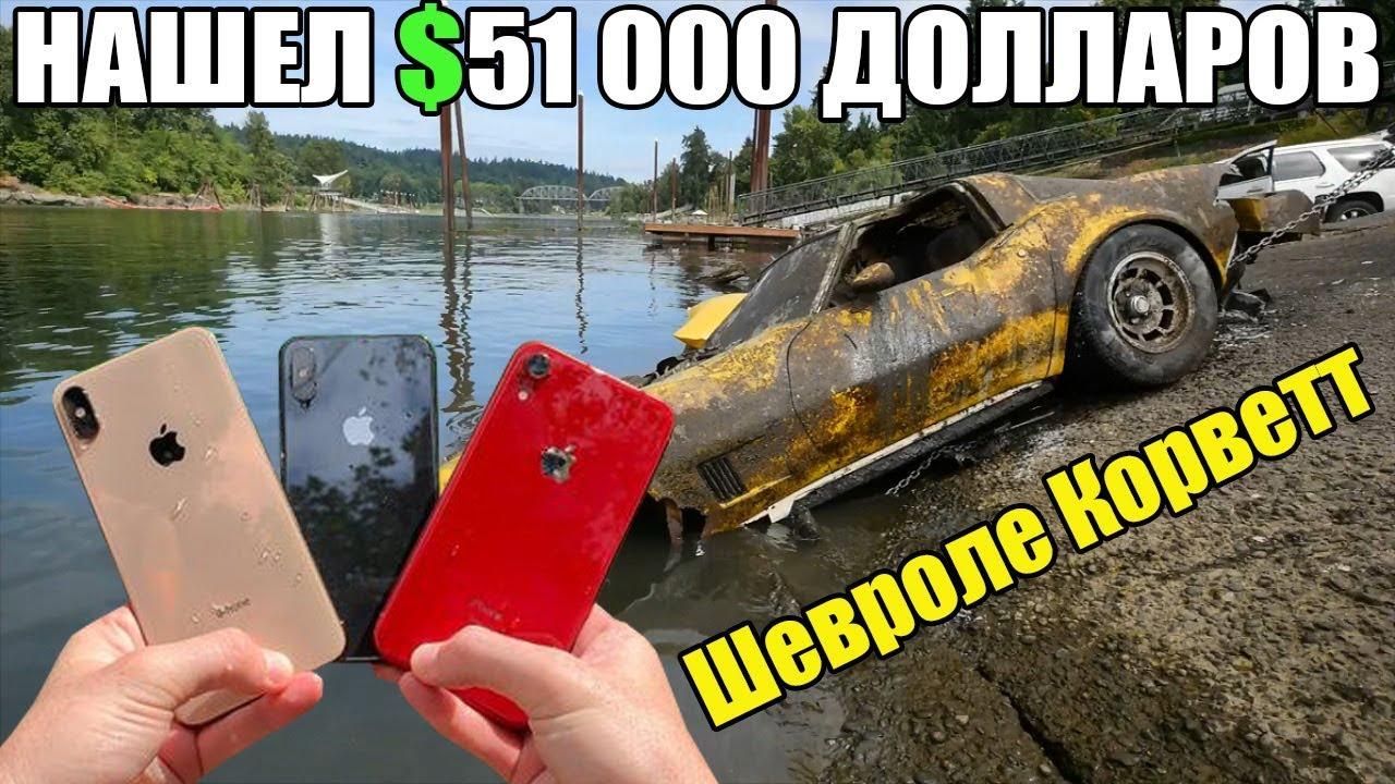10 НЕОЖИДАННЫХ НАХОДОК. НАШЕЛ $51 000, ШЕВРОЛЕ КОРВЕТТ ПОД ВОДОЙ, ТРИ АЙФОНА, СКЕЛЕТ МАМОНТА