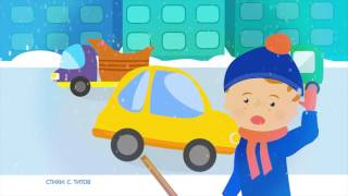 Правила дорожного движения (ПДД) 🚗 для детей в стихах. 🚦 Развивающий мультик. Урок 13
