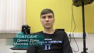 Сатсанг «Наблюдение» Денис Дзен, г.Москва 05/01/2018